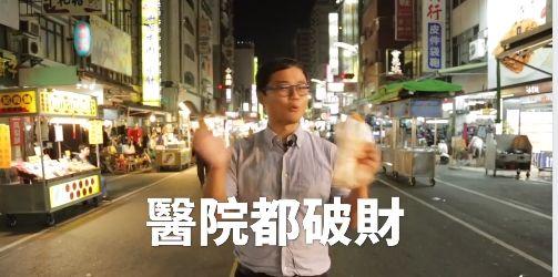 基進黨小港前鎮市議員候選人、醫師陳信諭出招打臉韓國瑜的「觀光醫療」政見。臉書