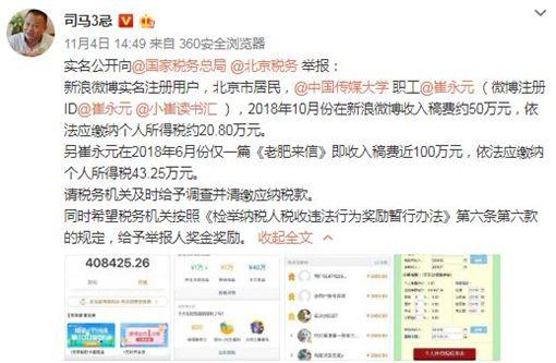 崔永元被舉報/翻攝自司馬3忌微博