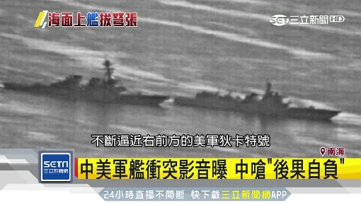 中美軍艦衝突影音曝 中嗆「後果自負」