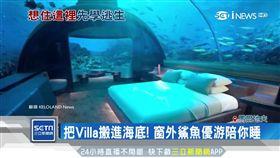 海底飯店開1800