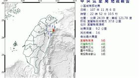 中央氣象局,地震,南澳 圖/翻攝自中央氣象局
