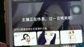 山東19歲少年愛上女主播 117萬房款打賞到剩1角/澎湃新聞