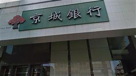 京城銀行,總行(圖/翻攝google)