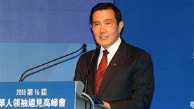 華人領袖遠見高峰會(1)前總統馬英九(圖)1日在台北出席「2018第16屆華人領袖遠見高峰會」,並應邀發表演說。中央社記者郭日曉攝  107年11月1日