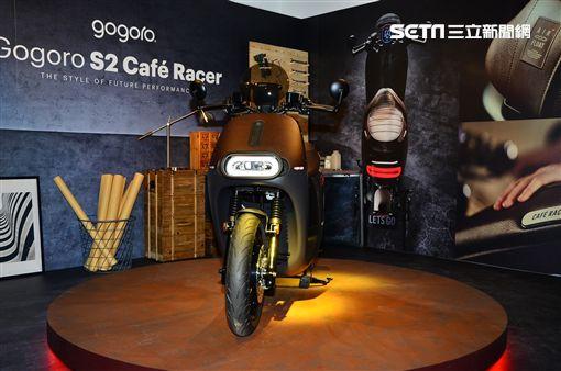 Gogoro S2 Café Racer。(圖/鍾釗榛攝影)