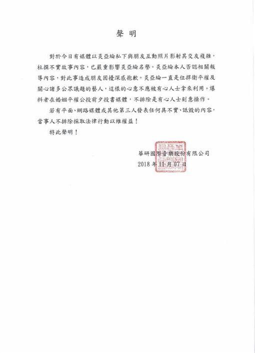 炎亞綸揚言提告聲明/翻攝自臉書