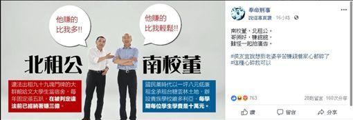 侯友宜、韓國瑜合拍正義X覺醒廣告,網友KUSO,臉書