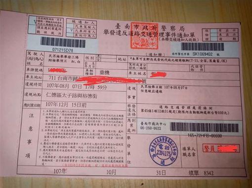 機車、白線、罰單、檢舉魔人(圖/翻攝自爆料公社)