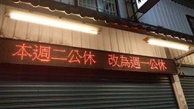 魔咒,店家,公休,運氣,倒楣(圖/翻攝自爆怨公社臉書)