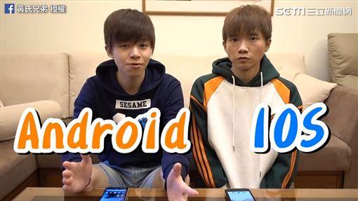 黃氏兄弟實測Google助理與Siri。(圖/黃氏兄弟臉書授權)