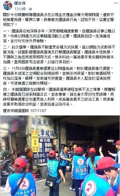 國民黨竹東鎮長候選人羅吉祥涉嫌賄選遭檢調搜索交保發聲明否認,臉書
