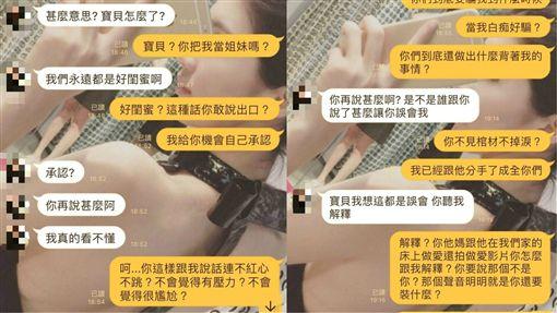 閨密,小三,男友,性愛影片(圖/翻攝自臉書爆料公社)