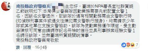 警員抗議調職不公/翻攝自臉書NPA署長室