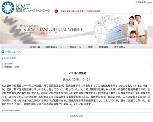 國民黨日文官網批評同性婚姻 圖/翻攝自臉書