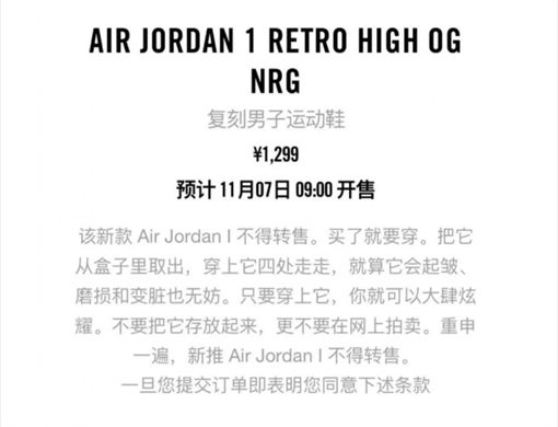 ▲Air Jordan 1「Not For Resale」在大陸官網上的介紹,「買了就要穿。不要把它存放起來,更不要在網上拍賣。重申一次,新推的 Air Jordan 1 不得轉售。」。(圖/翻攝自網路)。