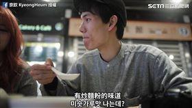 米漿特殊口味讓他形容像「炒麵粉」。(圖/京欽 KyeongHeum臉書授權)
