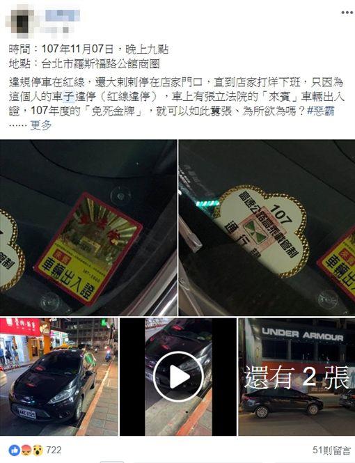 台北,中正二,立法院,來賓,違停,羅斯福路。翻攝自爆料公社