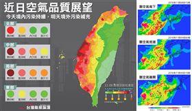台灣颱風論壇 天氣特急,空汙,東北風