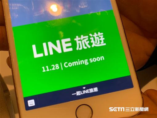 LINE宣佈月底推出旅遊服務。(圖/記者馮珮汶攝)