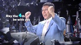柯文哲最新競選影片 圖/翻攝自柯文哲臉書