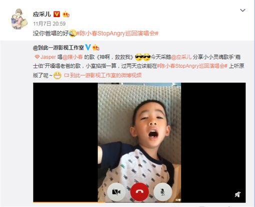 陳小春,應采兒,小小春/翻攝自到此一游工作室微博