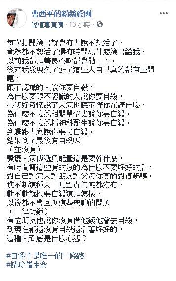 曹西平,自殺,封鎖,負能量/曹西平臉書