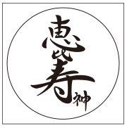 G-SHOCK,七福神,惠比壽,野坂稔和,錶款