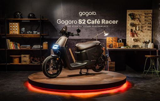 Gogoro S2 Café Racer。(圖/Gogoro提供)