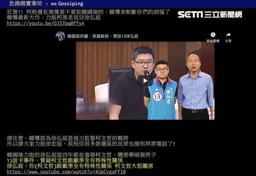 網爆:支持韓國瑜就是支持「大柯黑」(圖/陳其邁辦公室提供)