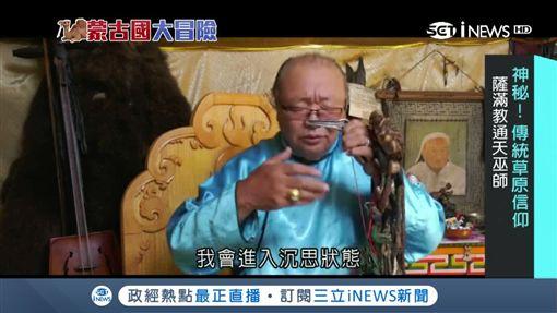 神祕傳統草原信仰!薩滿教通天巫師 樂器與神靈溝通