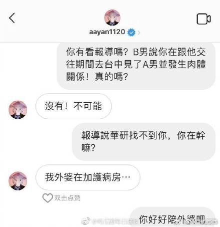 炎亞綸(圖/微博)