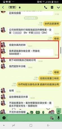 賣淫,詐騙,全套,射鵰英雄傳 圖/翻攝自臉書