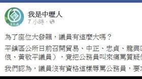 有網友昨在臉書社團「我是中壢人」貼出一段影片,點名要求國民黨桃園市議員舒翠玲公開道歉(圖/截取臉書)