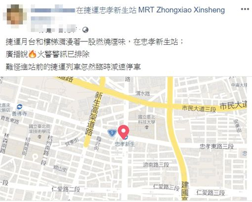 台北,捷運,忠孝新生,火警,電梯,施工。翻攝畫面