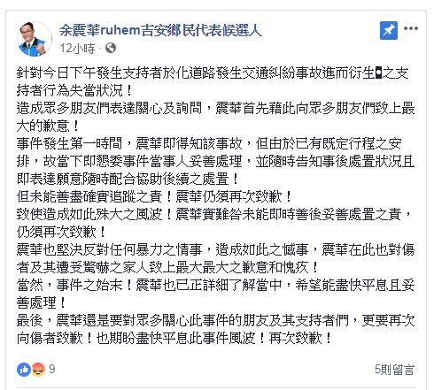 候選人,余震華,花蓮/爆料臉書