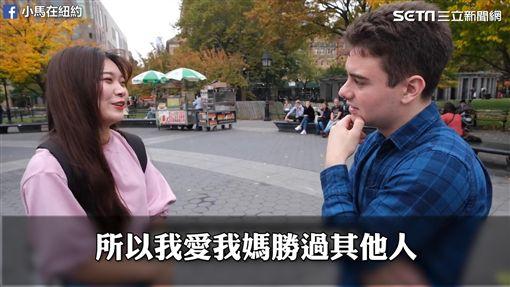 許多東方人直覺回答「救媽媽」。(圖/小馬在紐約臉書)