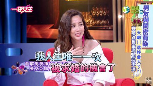 張艾亞,閨密,求婚,男友,誤會(圖/翻攝自YouTube)