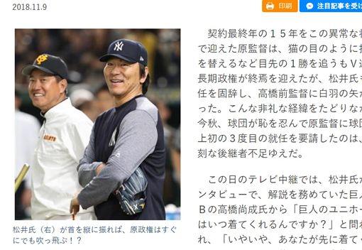 ▲讀賣巨人監督原辰德(左)與松井秀喜相見甚歡。(圖/截自日本媒體)