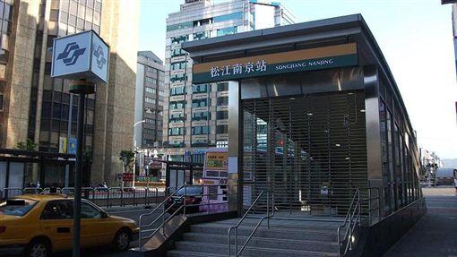松山南京站/維基百科
