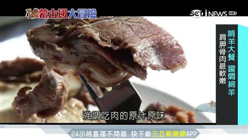蒙古全羊餐