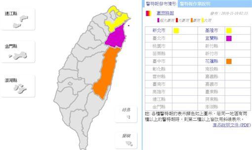 20181110大雨特報(圖/翻攝自中央氣象局)
