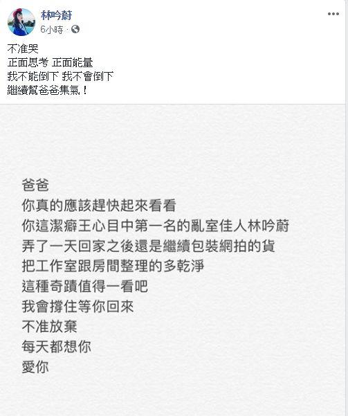 林吟蔚喊話爸爸安迪/翻攝自臉書