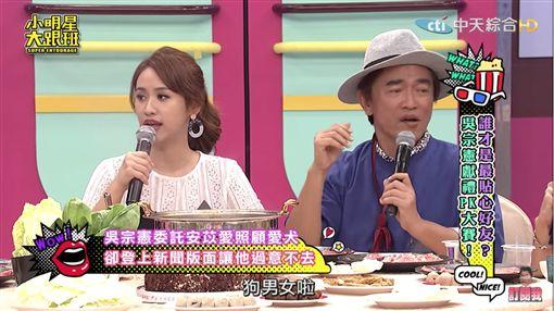 安苡愛、吳宗憲 圖/翻攝自臉書、YouTube