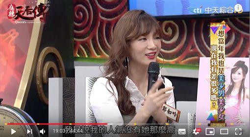 玉兔(鄭如吟)上麻辣天后傳圖/翻攝自YouTube