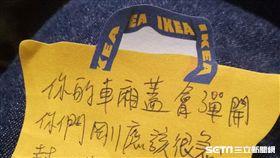 好市多被貼IKEA紙條。(圖/取自Costco好市多 商品經驗老實說)
