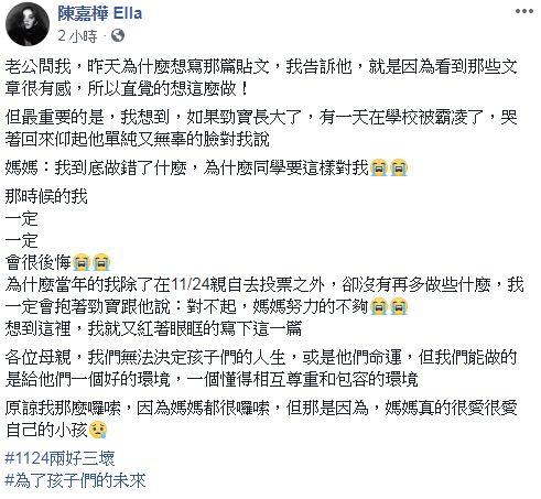 Ella,陳嘉樺,同志婚姻,公投,勁寶/翻攝自Ella臉書