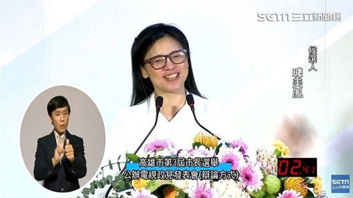 高雄市長政見辯論發表會,三立新聞