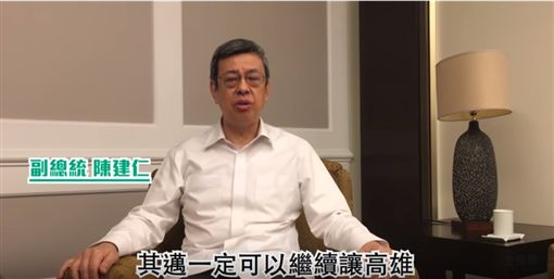 「聖光」挺其邁!陳建仁現身拍影片:陳其邁是最好的市長
