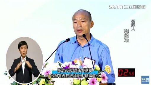 高雄市長政見辯論會,韓國瑜,三立新聞