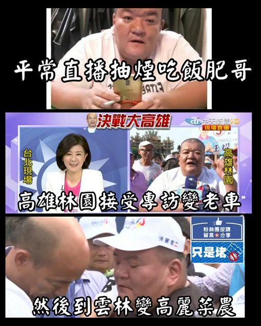 下跪陳情韓國瑜菜農髮蠟哥圖翻攝自只是堵藍臉書